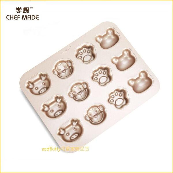 美國chefmade學廚香檳金不沾12連動物造型烤模型蛋糕模型-小豬.猴子.貓掌.青蛙-WK9320-正版商品