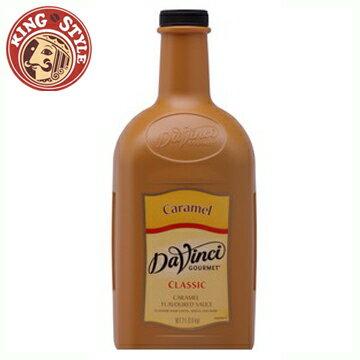 【Davinci】達文西淋醬系列-焦糖醬-大罐裝2.6kg 經濟又實惠