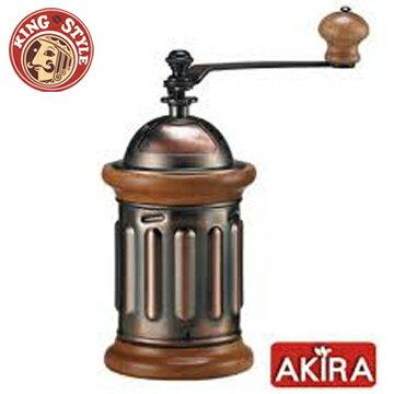 【AKIRA ] A-3 手搖磨豆機