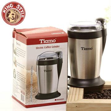 金時代書香咖啡 Tiamo 刀片式電動磨豆機 HG0221