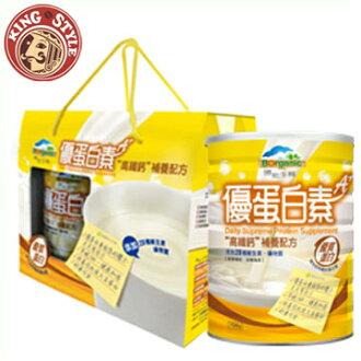 【博能生機】優蛋白素A+ 高鐵鈣補養配方 700g * 2罐 禮盒組 把健康送到家