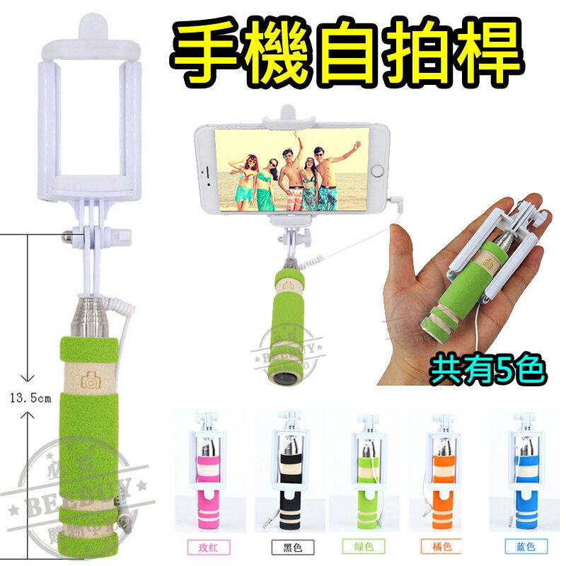 【BEEBUY】線控迷你自拍器 口袋摺疊 線控自拍棒 iPhone 6S Plus 自拍神器自拍桿自拍棒