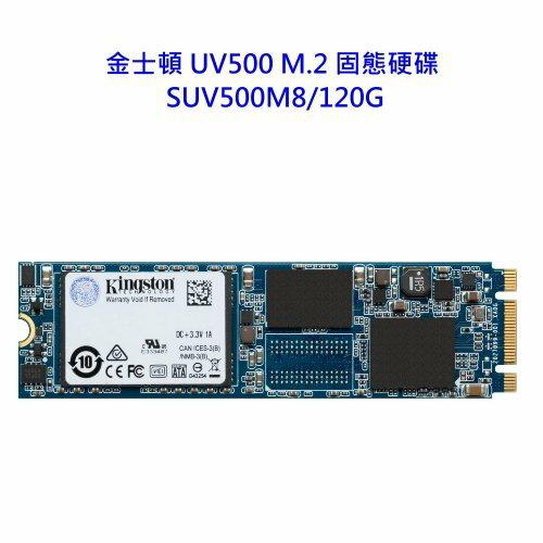 金士頓 固態硬碟 【SUV500M8/120G】 UV500 SSD M.2 2280 介面 120GB 新風尚潮流
