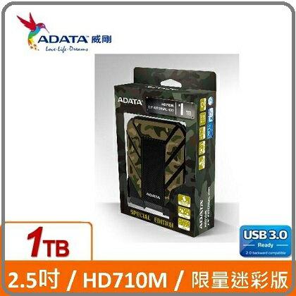 【2017.4 限量迷彩】ADATA 威剛 HD710M 1TB USB3.0 2.5吋軍規防水防震行動硬碟