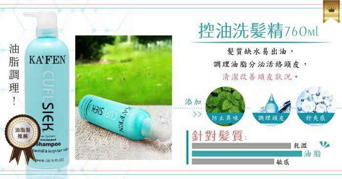 KA'FEN卡氛 還原酸系列洗髮精-760ml / 瓶(鎖色) [大買家] 6