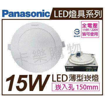 Panasonic國際牌NNP745563091LED15W3000K黃光全電壓15cm薄型崁燈_PA430038