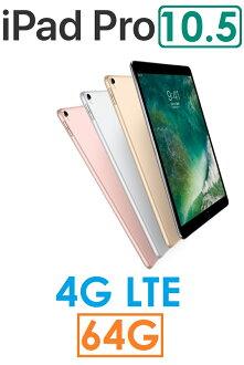 【現貨+預訂】蘋果 APPLE iPad Pro 10.5 平板(64G)(WIFI+Cellular 4GLTE 版)2017(皮套+保護貼)
