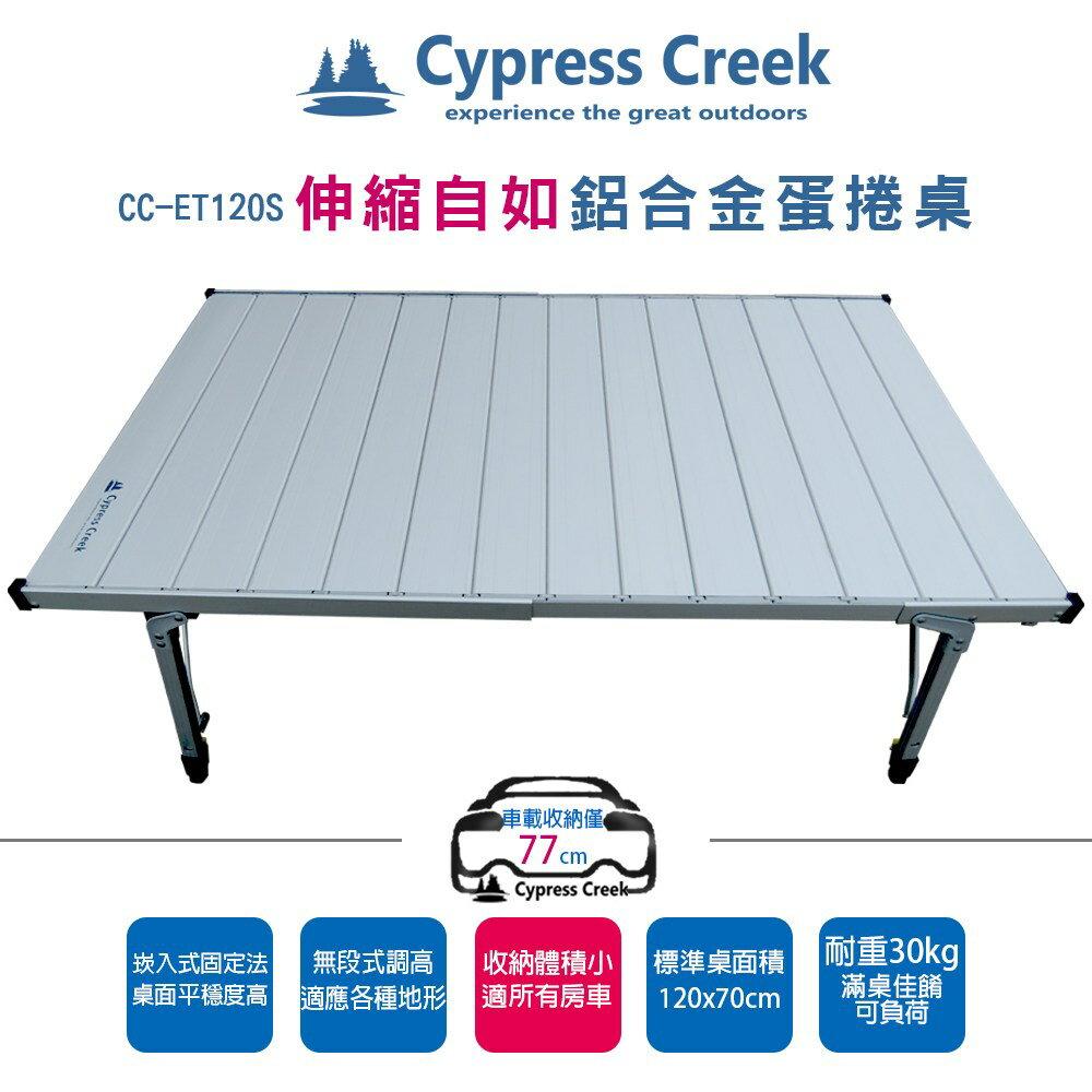 【【蘋果戶外】】Cypress Creeky 賽普勒斯 CC-ET120S 鋁合金蛋捲桌『送桌巾』休閒桌 摺疊桌 速可搭 DJ-515