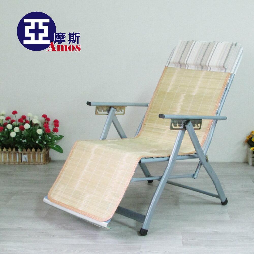 【YBA002】七段式和風竹蓆附枕涼椅 躺椅 戶外休閒  台灣製造 Amos