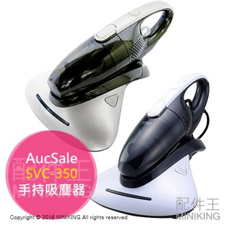 【配件王】 日本代購 AucSale SVC-350 手持吸塵器 除塵 花粉 除菌 兩色 另 IC-FDC1