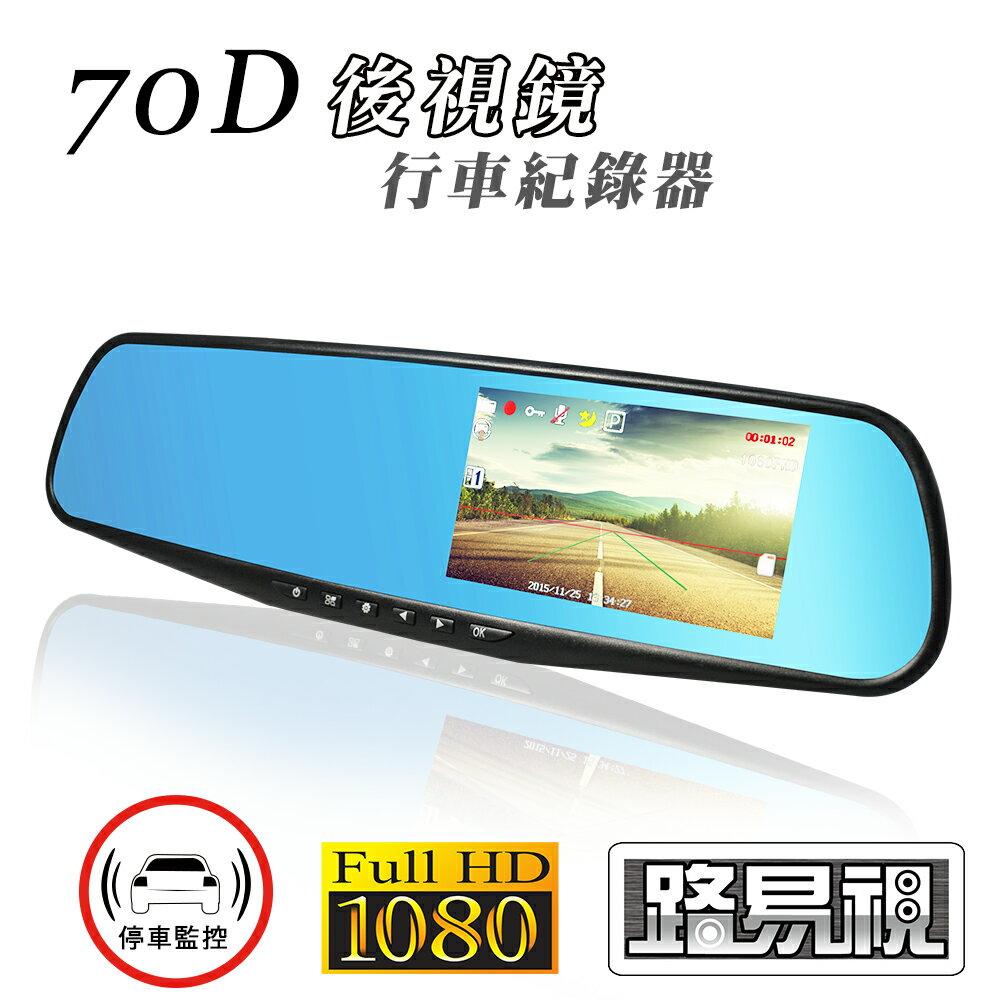 【路易視】 70D 後視鏡行車紀錄器