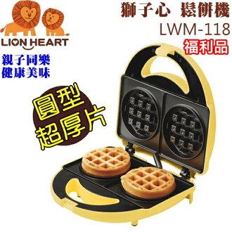 (福利品)【獅子心】圓型厚片鬆餅機/點心機LWM-118 保固免運-隆美家電