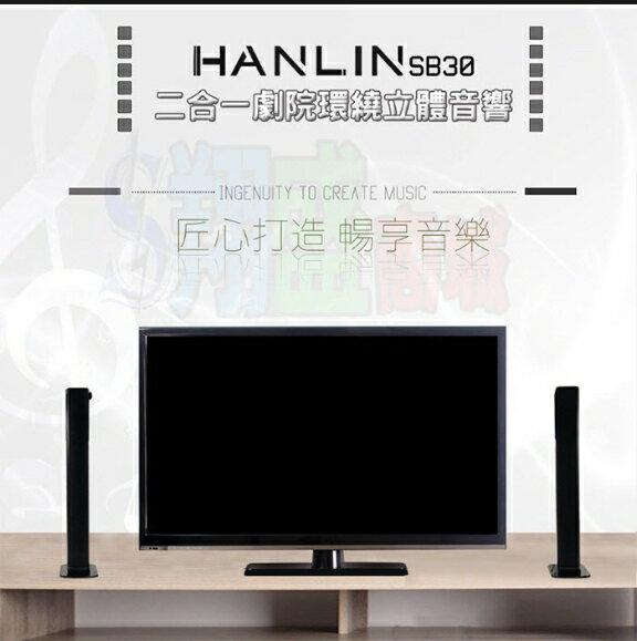 HANLIN 二合一劇院環繞3D立體環繞藍芽音響 站立式壁掛藍牙音箱 前置左右喇叭 SB30