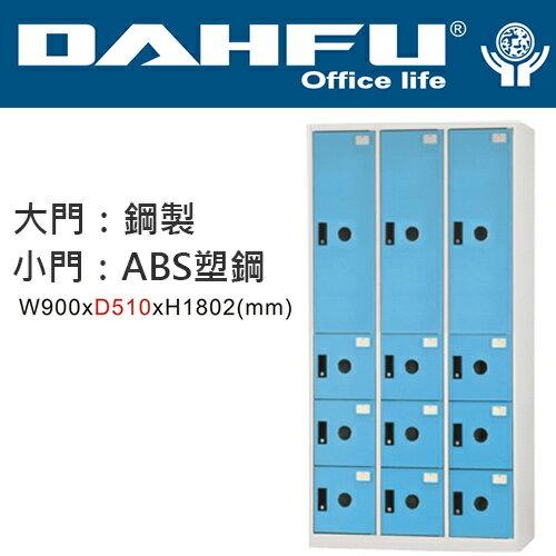 DAHFU 大富 DF-BL0903 十二門置物櫃-W900xD510xH1802(mm)/個