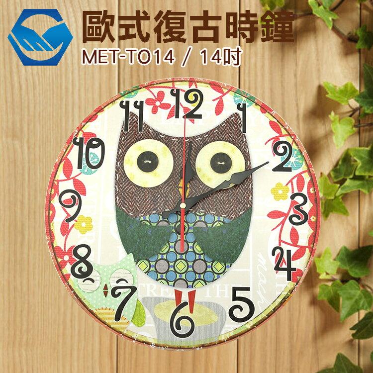 工仔人 復古機械掛鐘 工業鐘 壁鐘 古典鐘 齒輪鐘錶 酒吧創意 靜音潮流時鐘錶MET-TO14