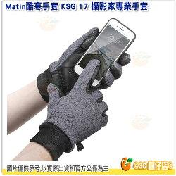 馬田 Matin KSG 17 酷寒手套 KSG17 觸控手套 攝影家專業手套 防風 保暖 滑手機 立福公司貨