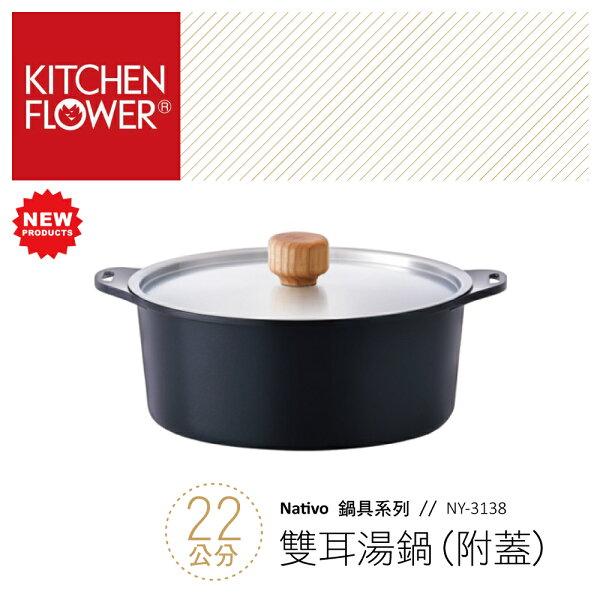 【韓國KITCHENFLOWER】Nativo系列22cm不沾陶瓷塗層雙耳湯鍋(附蓋)NY-3138