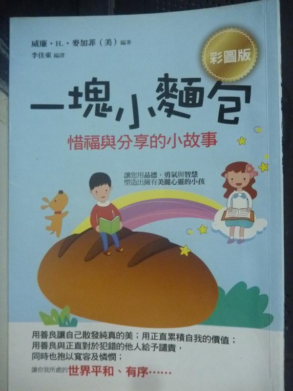 【書寶二手書T2/兒童文學_LNM】一塊小麵包:惜福與分享的小故事_威廉.H..麥加菲