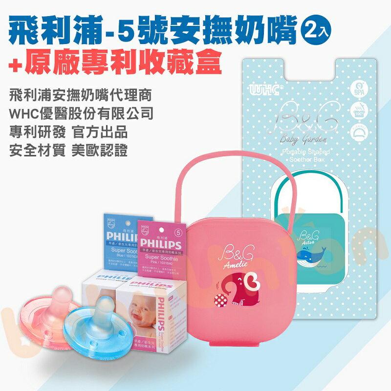 【限量特賣】Philips飛利浦 - 安撫奶嘴5號天然粉藍 / 粉紅2入 + 原廠專利兩用收藏盒 超值收納組 0