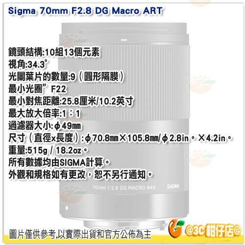 預購 Sigma 70mm F2.8 DG Macro ART 公司貨 微距 大光圈 防塵防水滴耐寒 1