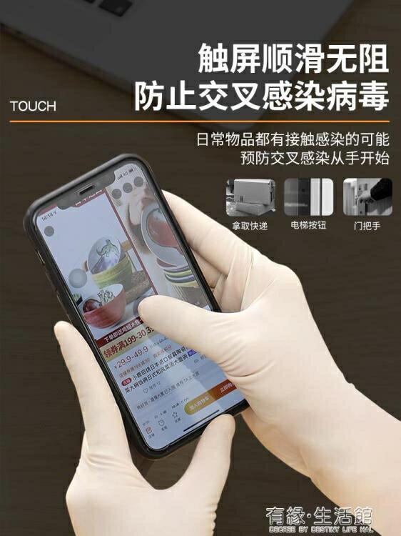 手套 一次性乳膠手套加厚耐用丁晴丁腈橡膠pvc食品級專用廚房 有緣生活館