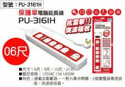 【尋寶趣】6尺(1.8M) iPlus+保護傘3孔6座1開關 15A 六座單切 防雷擊 過載自動斷電 PU-3161H