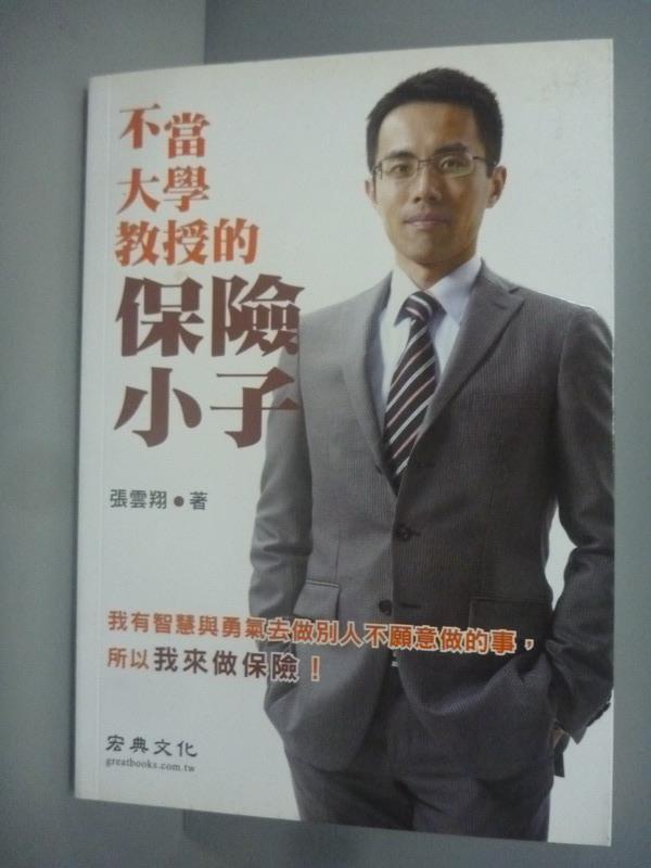 ~書寶 書T1/行銷_KKK~不當大學教授的保險小子_張雲翔