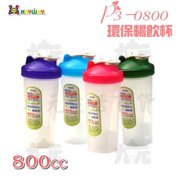 【九元生活百貨】聯府P3-0800環保暢飲杯800cc隨手杯運動杯P30800