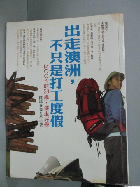 ~書寶 書T1/旅遊_YIG~出走澳洲,不只是打工度假_陳瑞昇