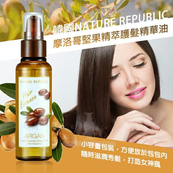 幸福泉平價美妝 韓國Nature Republic 摩洛哥堅果精萃護髮精華油 80ml