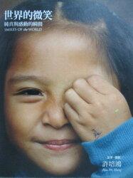 【書寶二手書T1/攝影_ZCI】世界的微笑-純真與感動的瞬間_許培鴻