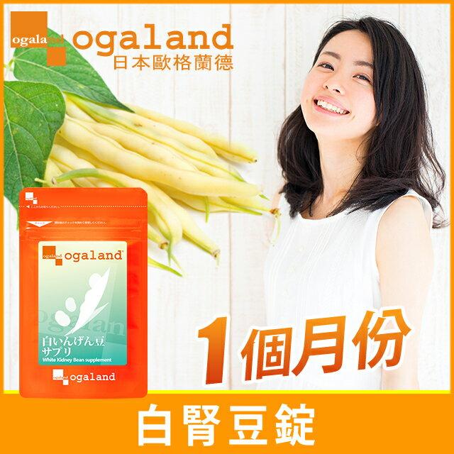白腎豆錠 ☆【約1個月份】 餐前管理  澱粉 對策 ▶ 歐格蘭德 ogaland 0