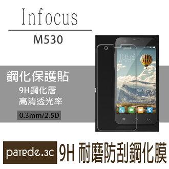 Infocus M530 9H鋼化玻璃膜 螢幕保護貼 貼膜 手機螢幕貼 保護貼【Parade.3C派瑞德】