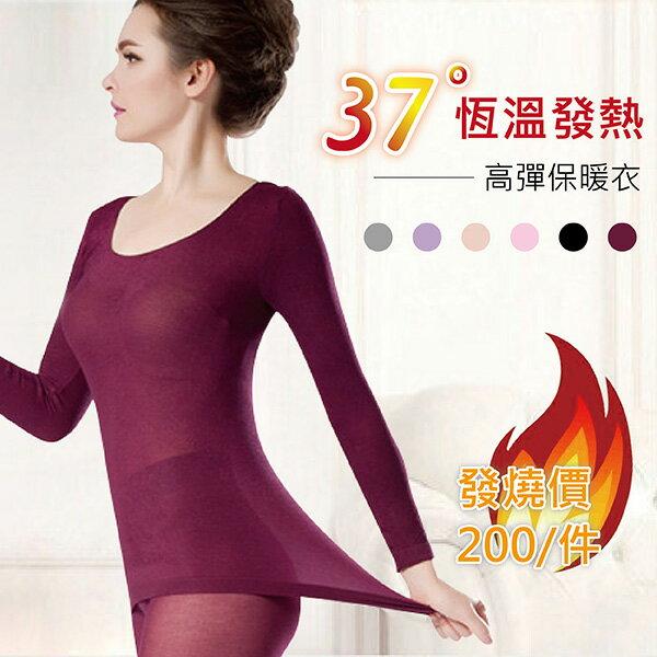 37度恆溫發熱 蓄熱保暖 薄如蟬翼高彈U領保暖衣一套裝 【波波小百合】