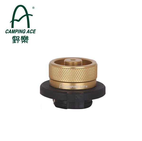 野樂鋁合金止漏轉換接頭ARC-920-2A野樂CampingAce