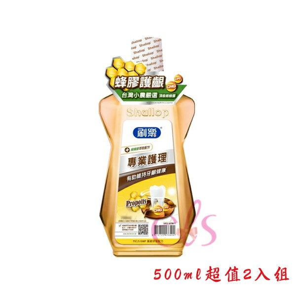 刷樂 專業護理漱口水 蜂膠護齦 500ml 超值2入組 ☆艾莉莎ELS☆