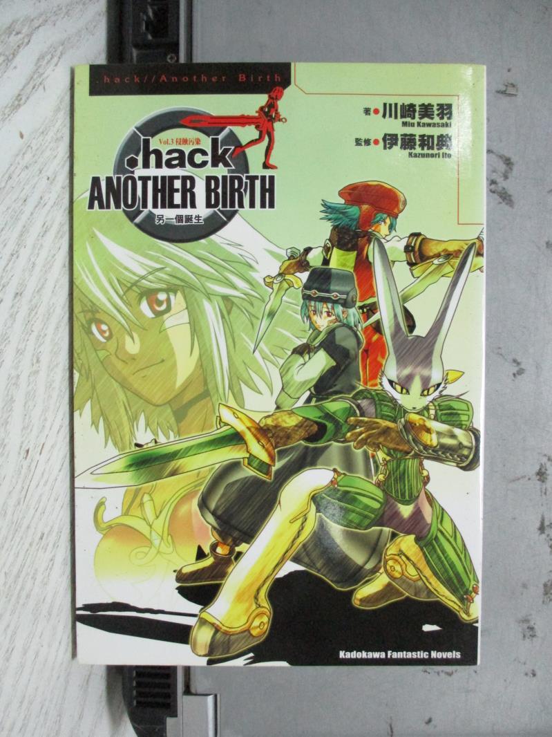 【書寶二手書T4/一般小說_NBM】.hack//Another Birth-3侵蝕污染_川崎_輕小說
