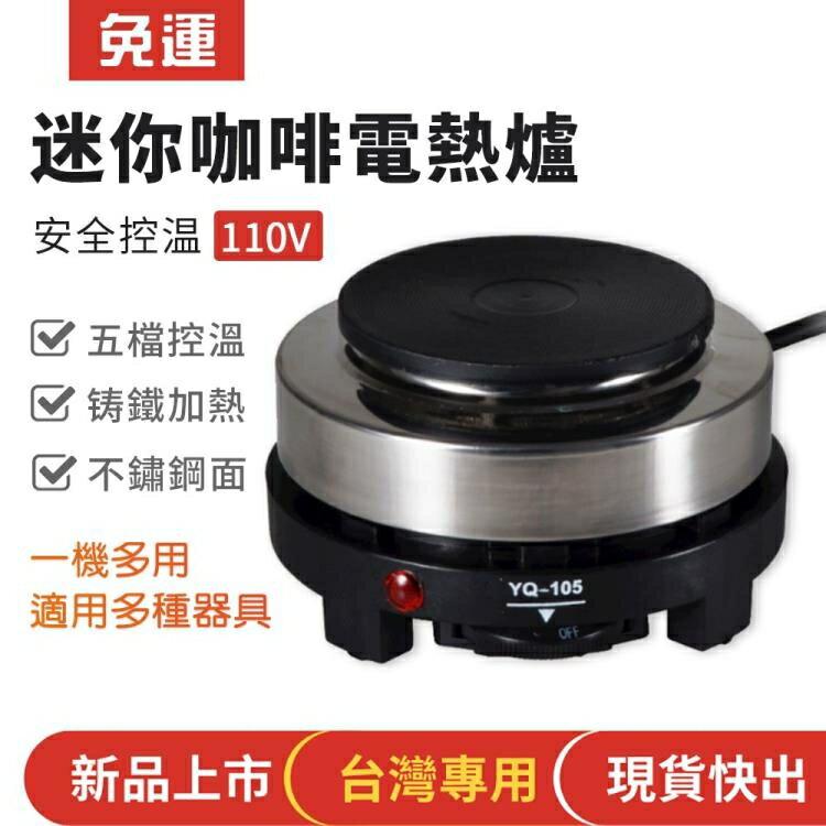 【現貨】小電爐迷你電爐電壓110V可用蒸爐電水爐 88父親節特惠 娜娜小屋