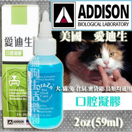 美國 ADDISON 愛迪生 口腔凝膠 2oz(59ml)