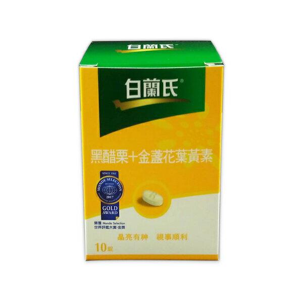 ❤01/24 Line好友限定Coupon 8折❤白蘭氏 黑醋栗葉黃素 60錠 /盒◆德瑞健康家◆
