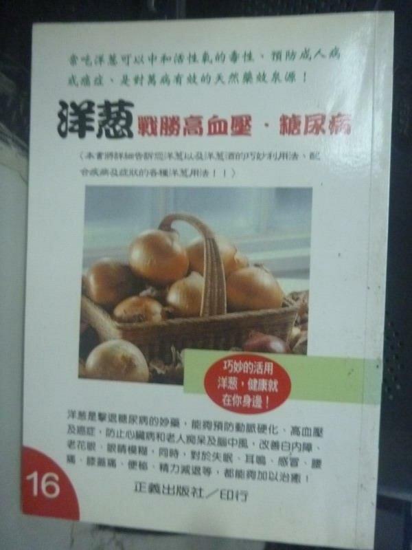 【書寶二手書T7/養生_JOC】洋蔥戰勝高血壓糖尿病_圓滿工作室