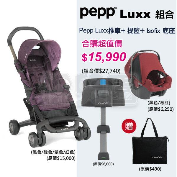 Nunapeppluxx推車+pipa提籃+isofix底座【贈Nuna時尚手提袋x1】【悅兒園婦幼生活館】