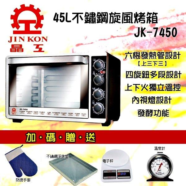 晶工牌 45L雙溫控不鏽鋼旋風烤箱 JK-7450 ◤贈不鏽鋼深烤盤、烤箱溫度計、專用隔熱手套、電子料理秤、料理刷◢
