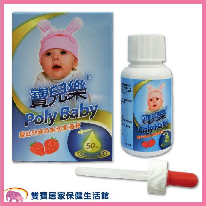 寶兒樂 嬰幼兒 綜合維他命滴液 50ml