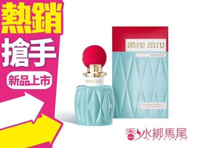 Miu Miu 首款女香繆斯女神 EDP Eau de Parfum 淡香精 香水空瓶分裝 5ml?香水綁馬尾?