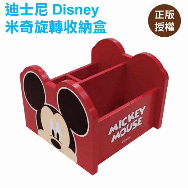 米奇旋轉收納盒 可360度旋轉 筆筒 收納盒 置物盒 台灣製 迪士尼 Disney〔蕾寶〕