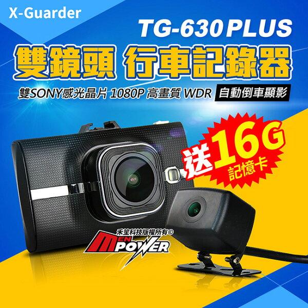 免運費【送16G卡】X戰警TG630PLUSSONY感光1080P雙鏡頭行車紀錄器【禾笙科技】