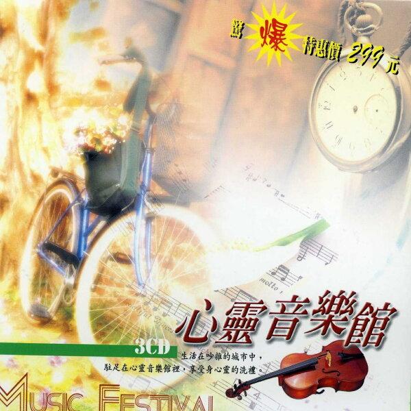 心靈音樂館(3CD)
