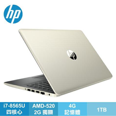 HP 14-ck1000TX 星沙金 惠普i7戰鬥版筆電/i7-8565U/AMD-520 2G/4G/1TB/14吋 FHD/W10/1年保/5NM14PA#AB0