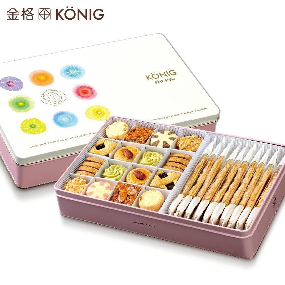 【金格】香頌餅乾杏仁派禮盒?名媛最愛法式鐵盒餅乾?手工餅乾最佳伴手禮